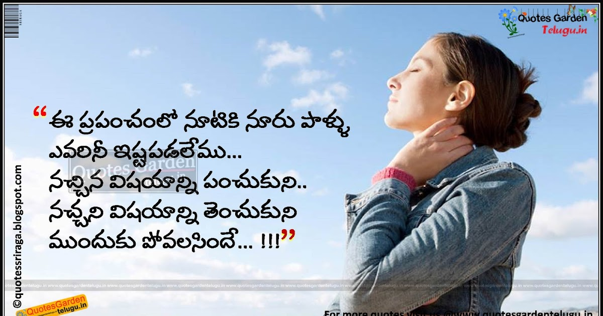 heart touching human relations telugu quotes quotes