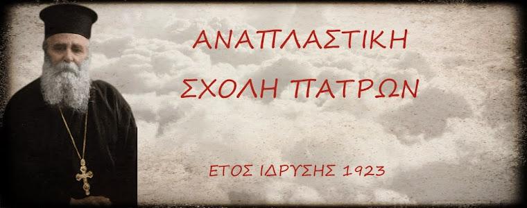 anaplastiki.gr | Αναπλαστική Σχολή Πατρών