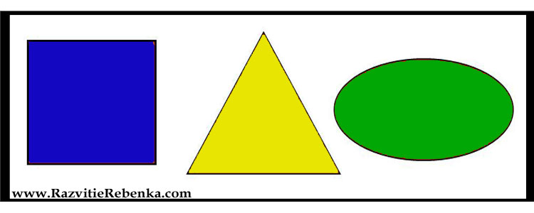Игры с геометрическими фигурами три