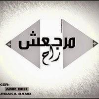 كلمات اغنية الجوكر راح مرجعش
