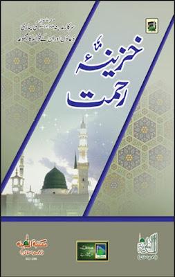 Download: Khazeena-e-Rehmat pdf in Urdu