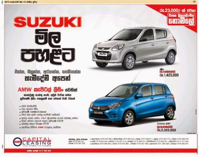 AI: Suzuki Celerio New Car Price in Srilanka