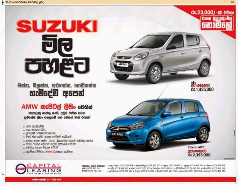 Wigo Car Sri Lanka Price