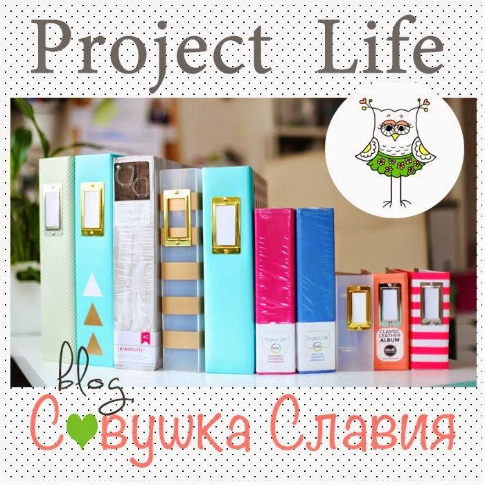 "Project Life с блогом ""Совушка Славия"""