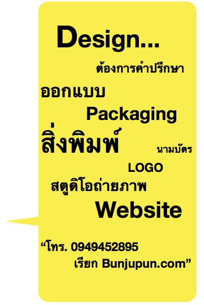 ติดต่อ Bunjupun.com