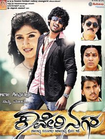 Kaveri Nagara (2013) Kannada Movie Poster