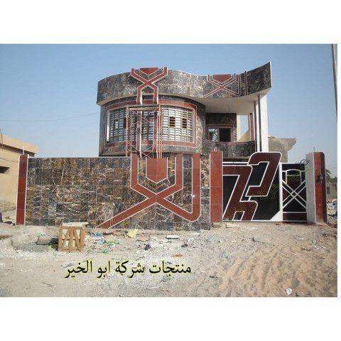 ديكور الطراز العراقي تصميم عراقي خارجي طراز منازل عراقية ديكور تشطيب