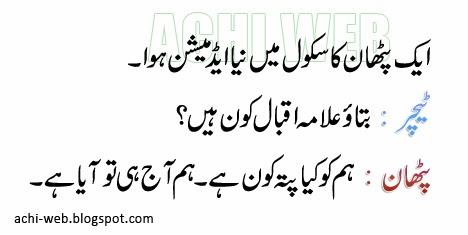 Funny Jokes In Urdu Of Pathan And Sardar Achi Web: Urdu Jokes