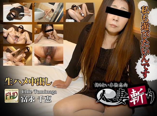 Fex93d hitozuma0956 Chie Tominaga 02230