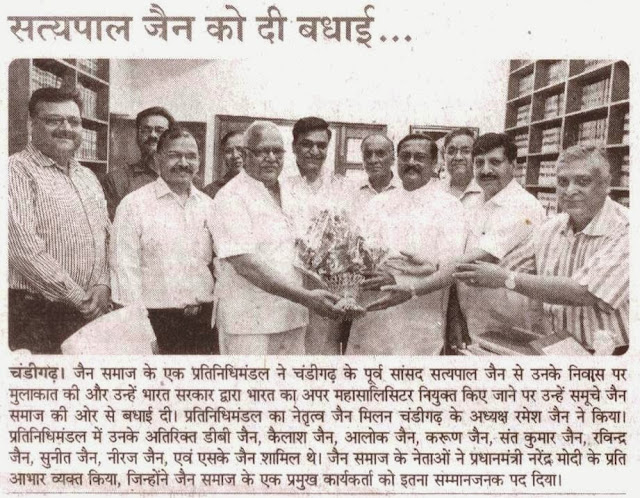 जैन समाज के एक प्रतिनिधिमंडल ने चंडीगढ़ के पूर्व सांसद सत्य पाल जैन से उनके निवास स्थान पर मुलाकात कर उन्हें अपर महासालिसिटर नियुक्त किये जाने पर बधाई दी