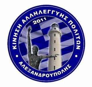 Κίνηση Αλληλεγγύης Πολιτών Αλεξανδρούπολης