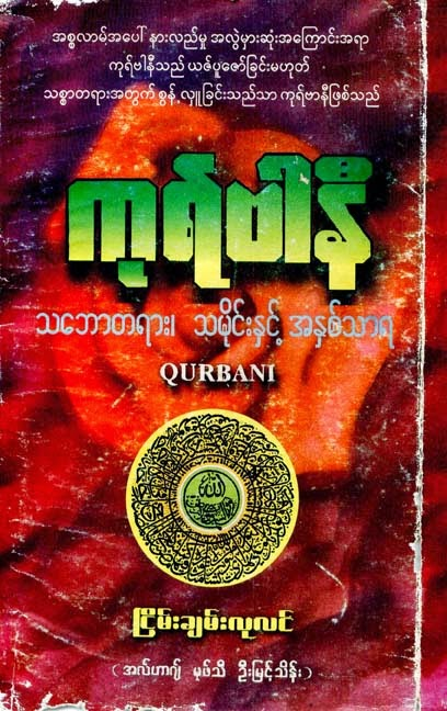 HIstory, Concept & Essence of Qurbani F.jpg