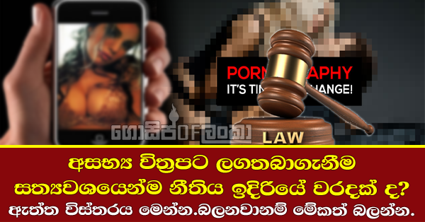 Special Report: Legal status of obscenity movies in Sri Lanka