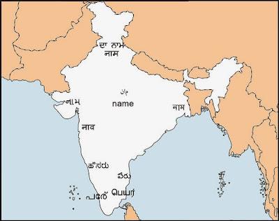 நமஸ்தே, நிம்ம பெயர் ஏமி ?