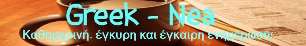 Greek-Nea