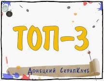 Моя открытка в ТОП-3!