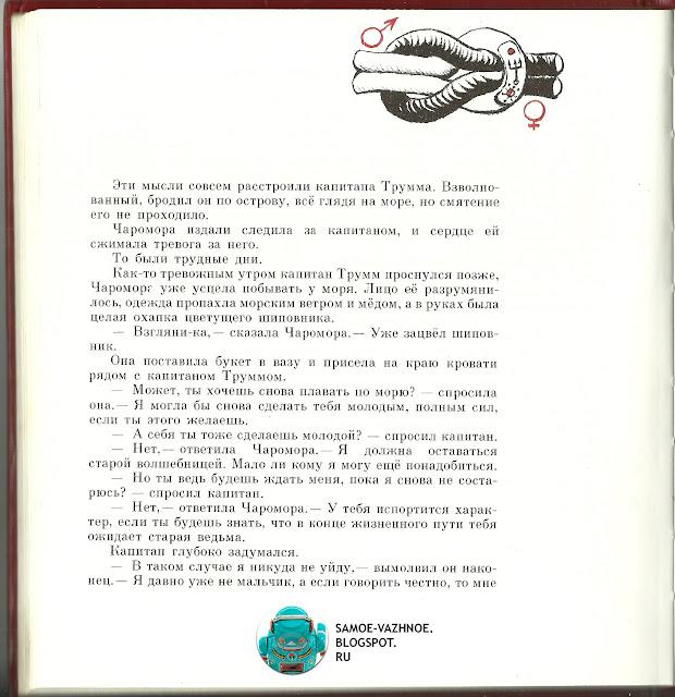 Советские детские книги каталог читать онлайн скан