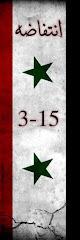 سوريا تنتفض ...