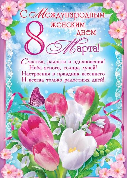 Поздравление на 8 марта. плакат