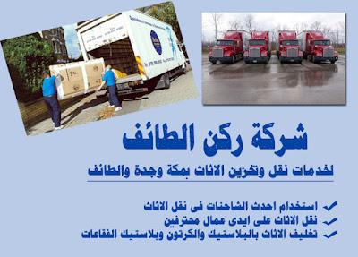 شركة نقل عفش بالطائف