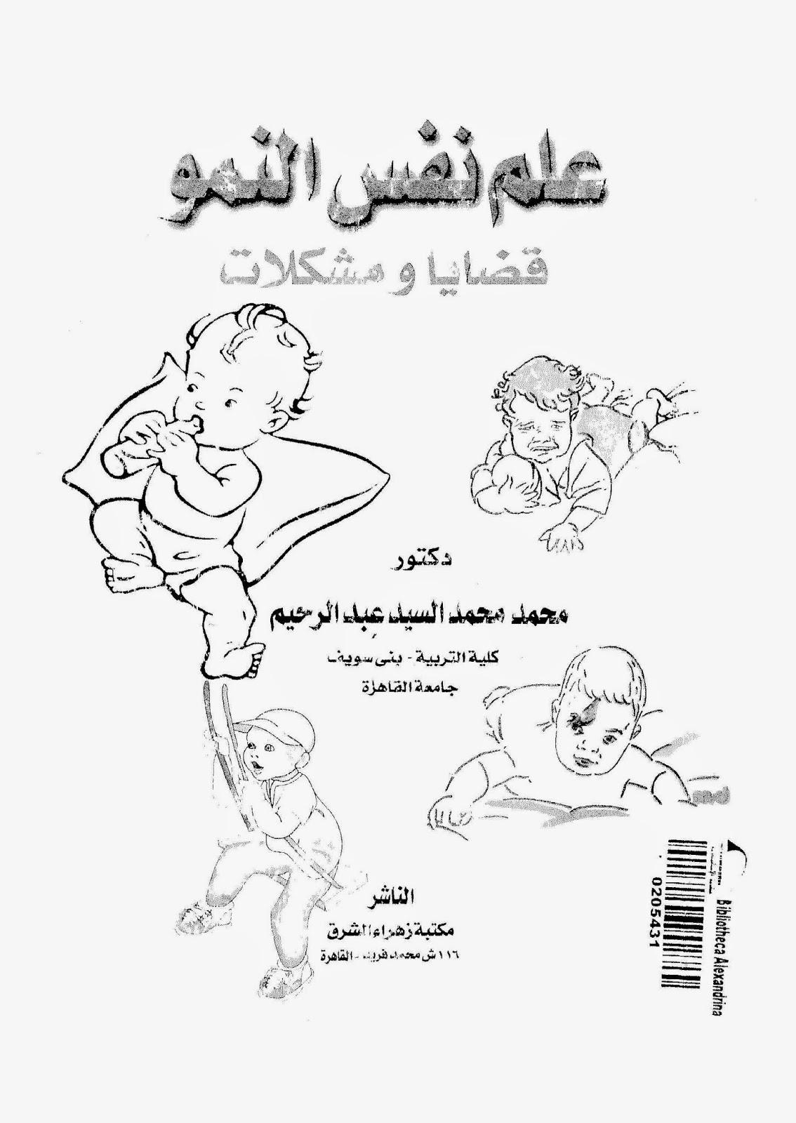كتاب علم نفس النمو : قضايا ومشكلات لـ محمد السيد عبد الرحيم