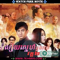 Nisai Sneh Chlong Phob II