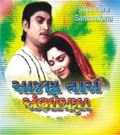 Sajan Tara Sambharna Gujarati Movie