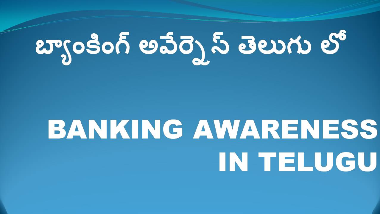 Banking Awareness Videos In Telugu