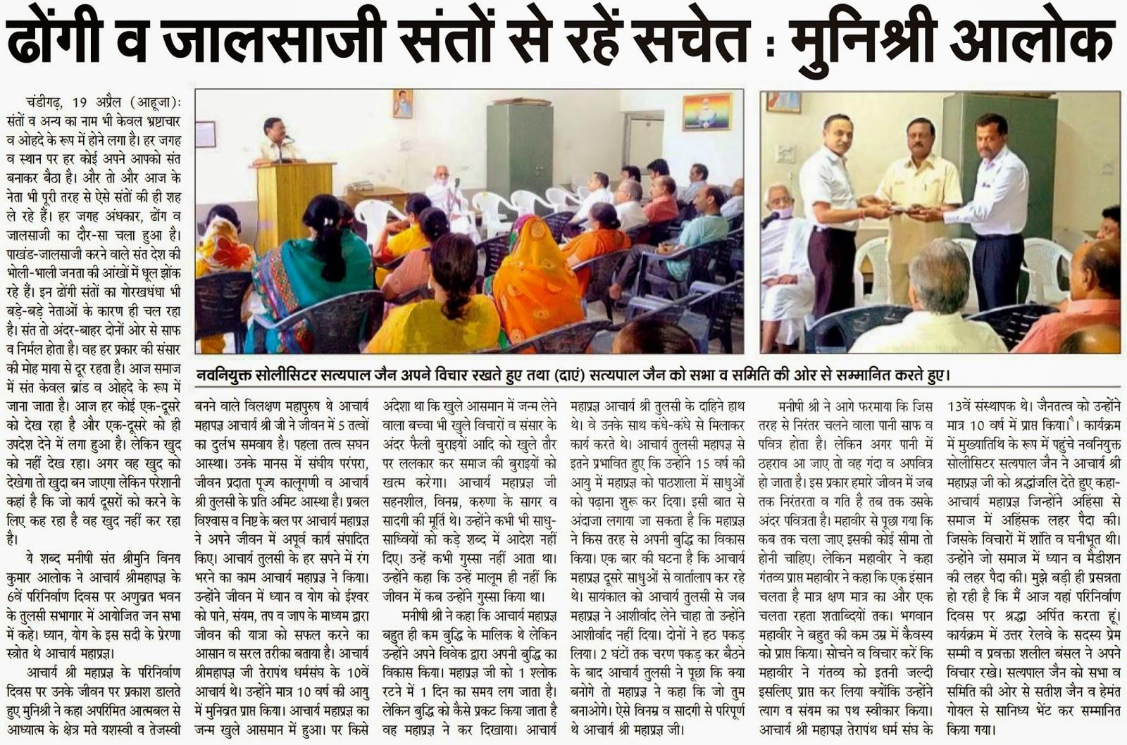 नवनियुक्त सॉलिसिटर जनरल ऑफ़ इंडिया सत्य पाल जैन अपने विचार रखते हुए । सत्य पाल जैन को सभा व समिति की और से सम्मानित करते हुए