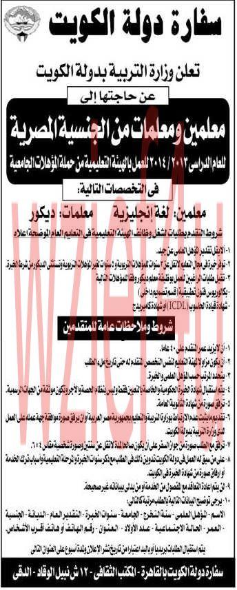 وظائف للمصريين بالكويت : وظائف خالية للمعلمين بدولة الكويت الأربعاء 10 أبريل 2013