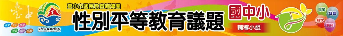 臺中市國民教育輔導團性別平等教育議題輔導小組(國中小組)