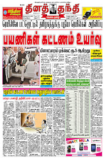 Dailythanthi 15th march 2012| Today tamil News Paper Daily thanthi