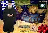 ΔΙΝΕΙ Ο ΘΕΟΣ ΗΜΕΡΟΜΗΝΙΕΣ ΓΙΑ ΤΑ ΓΕΓΟΝΟΤΑ,ΕΡΕΥΝΑ ΣΟΚ