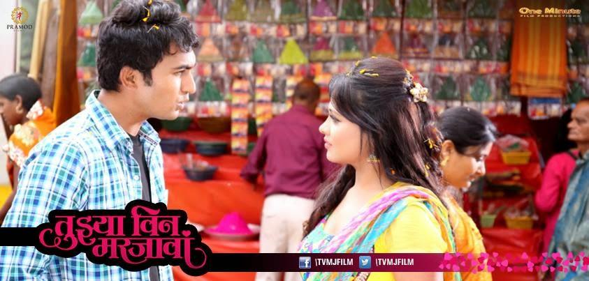 Tujhya Vin Mar Javaan Marathi Movie 2015