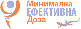 Минимална Ефективна Доза