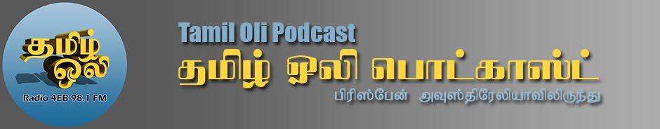 Tamil Oli Podcast - தமிழ் ஒலி பொட்காஸ்ட்