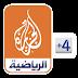 شاهد قناة الجزير الرياضية +4 بث مباشر بدون تقطيع +JSC 4