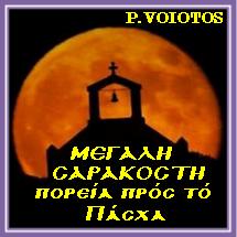 Μ. ΤΕΣΣΑΡΑΚΟΣΤΗ