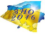 ЗНО - 2016