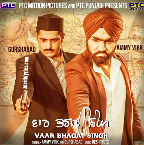 Vaar Bhagat Singh - Ammy Virk