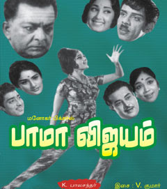 Bama Vijam movie