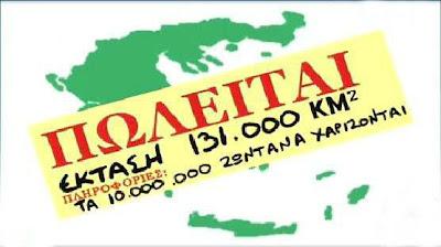 Τι υποθήκευσε το ελληνικό κράτος για να πάρει τα δανεικά;