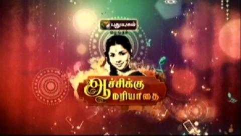 Watch Achikku Mariadai Special 15-01-2016 Puthuyugam Tv 15th January 2016 Pongal Special Program Sirappu Nigalchigal Full Show Youtube HD Watch Online Free Download