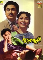 Lukochuri (1958) - Bengali Movie