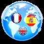 تعلم اللغات الأجنبية الفرنسية الانجليزية والاسبانية