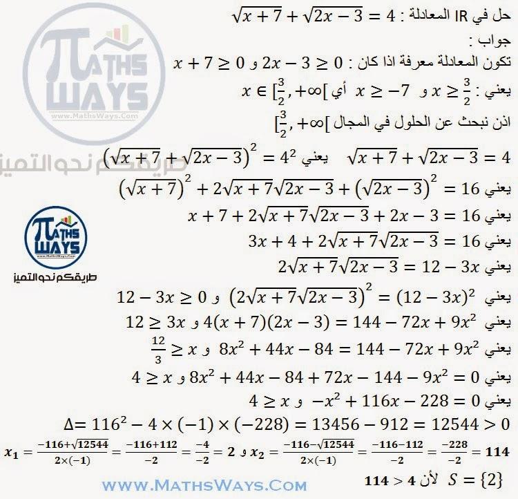 حل في IR المعادلة : x+7)+√(2x-3)=4)√