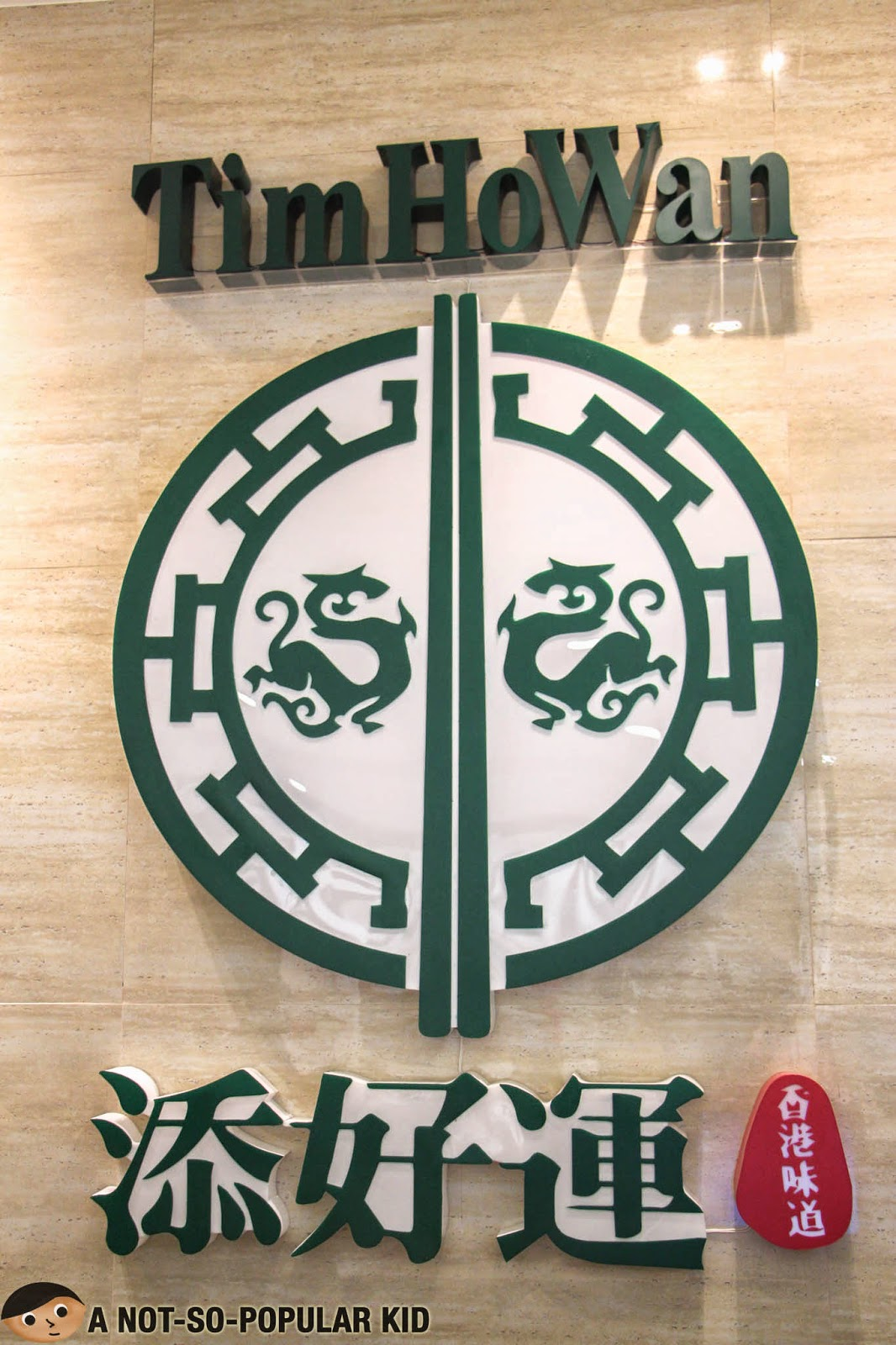 Tim Ho Wan - First Michelin starred restaurant in the Philippines