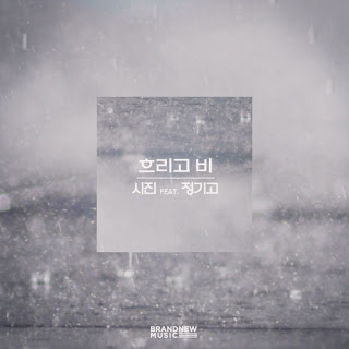 N-SON (시진) - Cloudy (흐리고 비) (feat. 정기고)