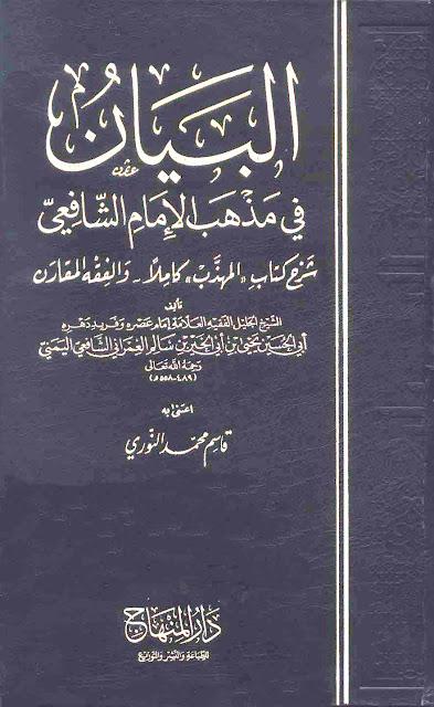 البيان في مذهب الإمام الشافعي - الغمراني الشافعي pdf