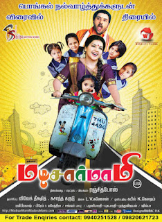 Madisar Maami (2013) Tamil Movie Songs